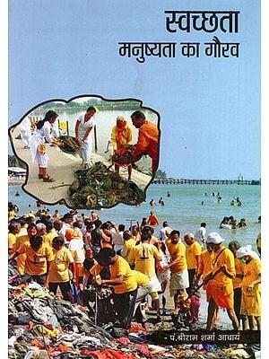 स्वछता मनुष्यता का गौरव- Cleanliness is The Pride of Humanity