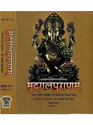 मुद्गलपुराणम्- Mudgala Puranam (Vol-I)