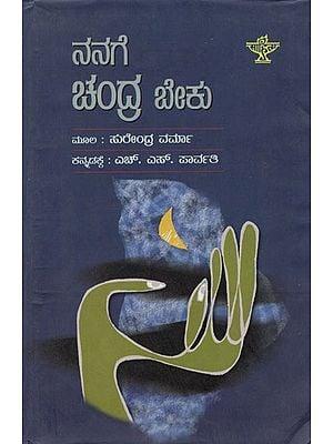Nanage Chandra Beku (Kannada)