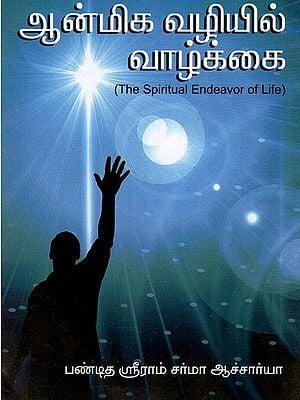 The Spiritual Endeavor Of Life (Tamil)