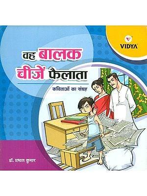 वह बालक चीजें फैलाता- Collection Of Hindi Poems