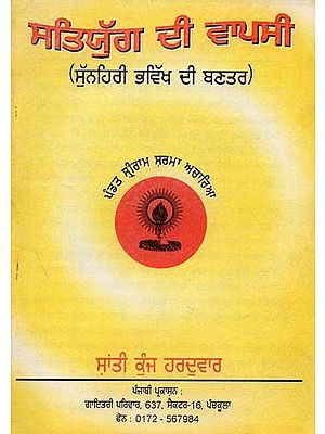 Return of Satyuga : Golden Future Structure (Punjabi)