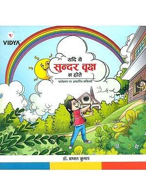यदि ये सुन्दर वृक्ष न होते- Collection Of Hindi Poems Based On Environment