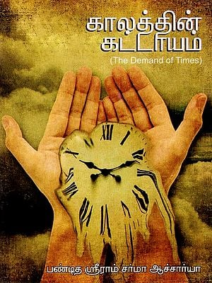 The Demand Of Times (Tamil)