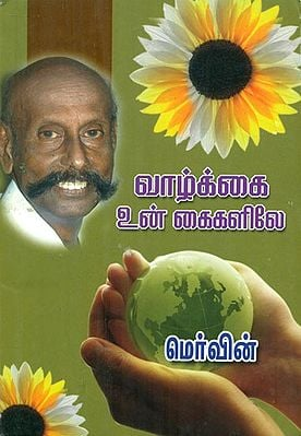 Your Life Is In Your Hands (Tamil)