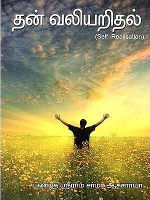 Self Realisation (Tamil)