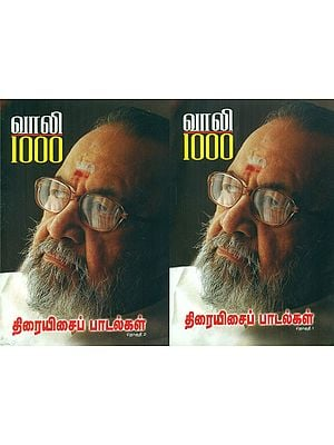 1000 Films Songs Of Lyricist Vali- Set Of 2 Volumes (Tamil)