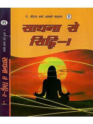 साधना से सिद्धि - Accomplishment Through Meditation (Set Of Two Volumes)