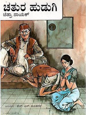 Chatur Ladki (Kannada)