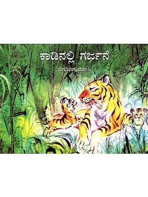A Voice in the Jungle (Kannada)