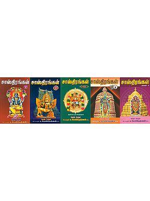 Sastras- Set of 5 Volumes (Tamil)