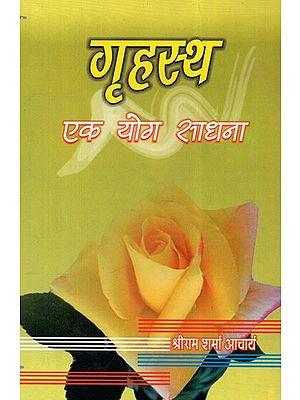 गृहस्थ एक योग साधना - Grhasta- A Yoga Sadhana