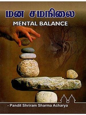 Mental Balance (Tamil)