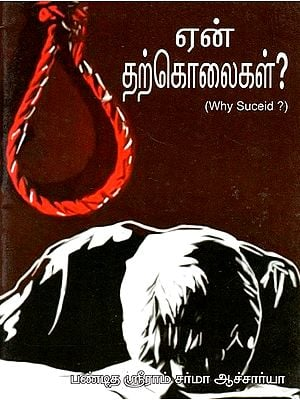 Why Suicide (Tamil)