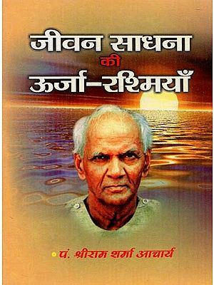 जीवन साधना की ऊर्जा - रश्मियाँ : Energy of Life Sadhana - Rashmis