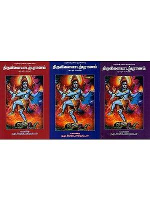 Paranjothi Rishi's Thiruvilayadal- Set of 3 Volumes (Tamil)