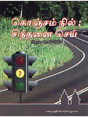 Pause And Think (Tamil)