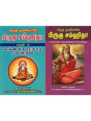 Brighu Rishi's Brighu Samhita- Effects in Lagna Etc (Set of 2 Volumes in Tamil)