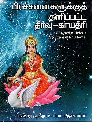 Gayatri A Unique Solution To All Problems (Tamil)