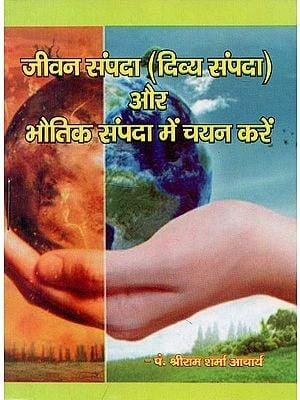 जीवन संपदा (दिव्य संपदा) और भौतिक संपदा में चयन करें : Choose between Jeevan Sampada (Divine Wealth) and Material Wealth