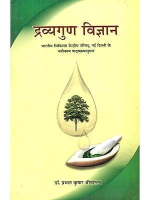 द्रव्यगुण विज्ञान- Dravyaguna Vijnana Basic Concepts (Part 1)