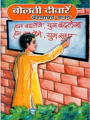 बोलती दीवारें प्रेरणाप्रद वाक्य : Speaking Walls Inspirational Quotes