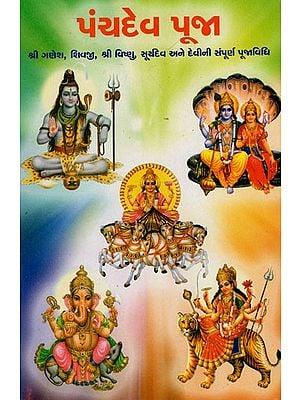 Panch Dev Pooja (Gujarati)