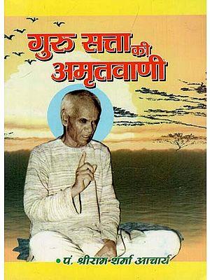 गुरु सत्ता की अमृतवाणी : Nector of Guru Power