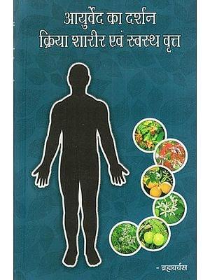आयुर्वेद का दर्शन: क्रिया शारीर एवं स्वस्थ वृत्त- Philosophy Of Ayurveda - Active Body And Healthy Circle (2 Parts Combined)