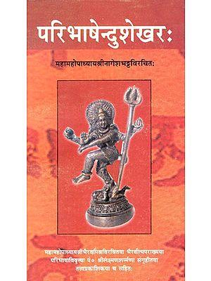 परिभाषेन्दुशेखर- Paribhashendu Sekhar