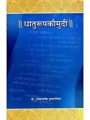 धातुरूपकौमुदी- Dhatu Rupa Kaumudi