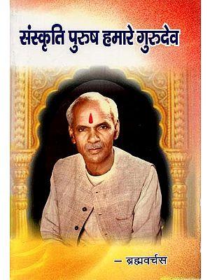 संस्कृति पुरुष हमारे गुरुदेव : Sanskriti Purush Hamare Gurudev