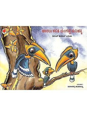 A Baby Hornbill Learns To Fly (Kannada)
