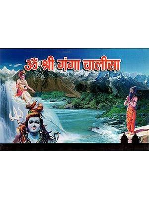 ॐ श्री गंगा चालीसा- ॐ Shree Ganga Chalisa