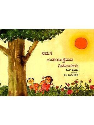 Our Useful Plants (Kannada)