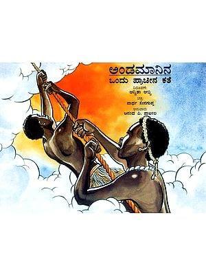 An Ancient Tale From Andaman (Kannada)