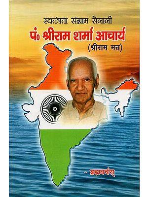 स्वतंत्रता संग्राम सेनानी पं. श्रीराम शर्मा आचार्य -श्रीराम मत्त : Freedom Fighter Pt. Shriram Sharma Acharya - Shriram Matt