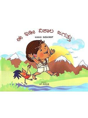 The Whole Wide World (Kannada)
