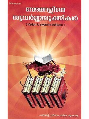 Vedon ki Swarnim Suktiyan (Malayalam)