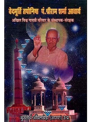 वेदमूर्ति तपोनिष्ठ पं. श्रीराम शर्मा आचार्य : Vedamurti Taponishtha Pt. Shriram Sharma Acharya