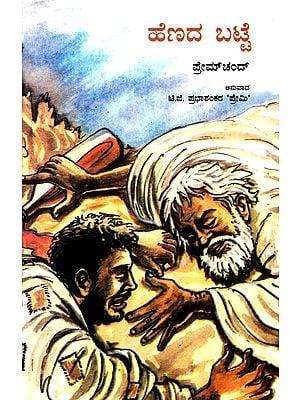 Kafan (Kannada Story By Premchand)