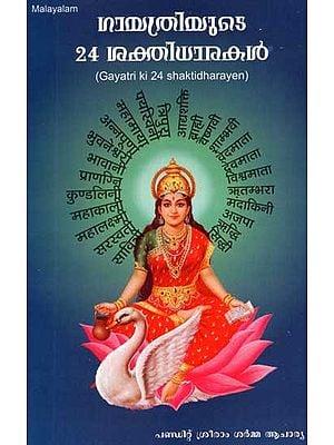 Gayatri ki 24 Shaktidharayen (Malayalam)