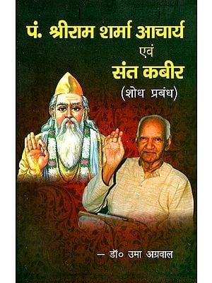 पं. श्रीराम शर्मा आचार्य एवं संत कबीर: शोध प्रबंध- Pt. Shriram Sharma Acharya And Sant Kabir (Research Management)