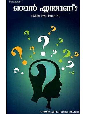 Main Kya Hoon? (Malayalam)