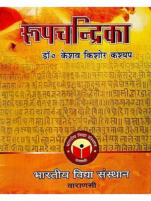 रूपचन्द्रिका- Rupa Chandrika