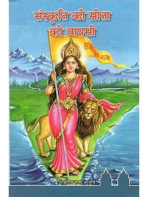 संस्कृति की सीता की वापसी : The Return of Sita in Hindu Culture