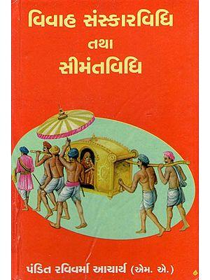Vivaha Sanskar Vidhi Tatha Simant Vidhi (Gujarati)
