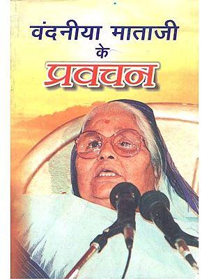 वंदनीया माताजी के प्रवचन : Discourses of Venerable Mataji