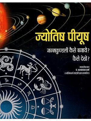 ज्योतिष पीयूष - Jyotish Piyush- How To See Create Janam Kundali