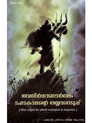Nav Srijan ke Nimitt Mahakal Ki Taiyaree (Malayalam)